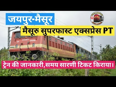 Jaipur to Mysore superfast express train | जयपुर से मैसूर | indian Railwayes