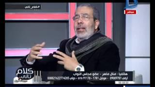 كلام تانى| مدحت العدل : للنائبة منال ماهر مجلس الشعب يمثل