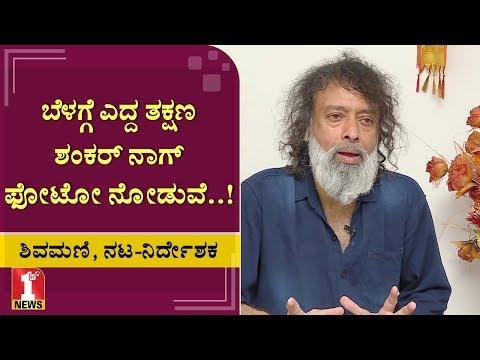 ಬೆಳಗ್ಗೆ ಎದ್ದ ತಕ್ಷಣ ಶಂಕರ್ ನಾಗ್ ಫೋಟೋ ನೋಡುವೆ..! | Actor Director Shivamani | Shankar Nag