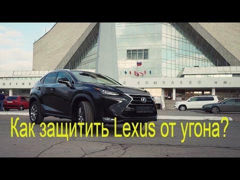 Lexus NX200  Защита от угона