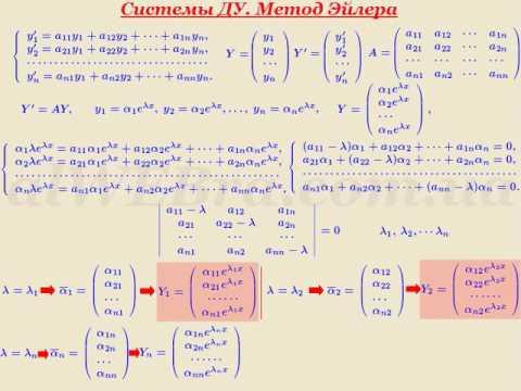 система дифференциальное уравнение онлайн