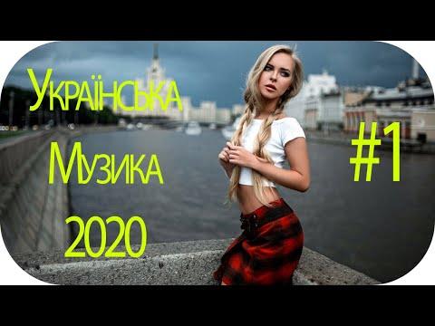 🇺🇦 УКРАИНСКАЯ МУЗЫКА 2020 🎵 Українська Музика 2020 🎵 Українські Хіти 2020 🎵 Українські Сучасні #1
