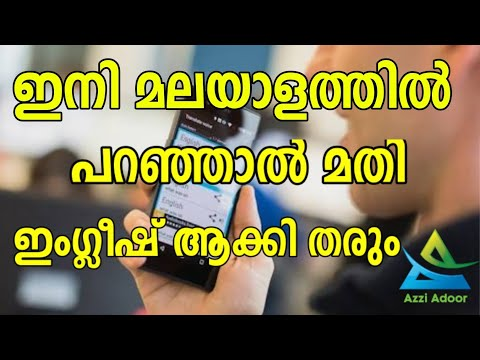 How To Translate Malayalam To English By Voice