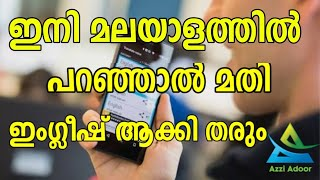 How to translate malayalam to english by voice screenshot 2