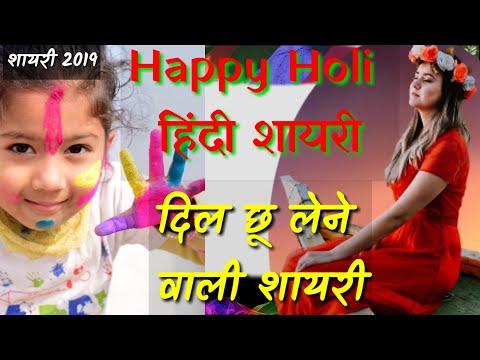 हैप्पी होली शायरी।। Happy Holi Shayari Video। Holi Wishes Greeting Video।। Happy Holi Shayari 2019