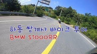 [바이크투어] 하동 쌍계사 - BMW S1000RR & RC390 & R3 etc...