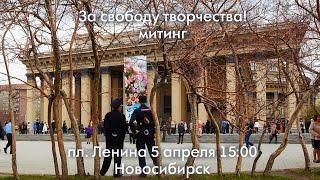 За свободу творчества! Митинг 5 апреля 2015 г. пл. Ленина, Новосибирск, 15:00