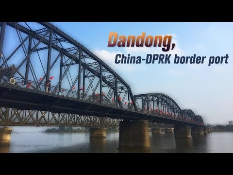 Live: Visiting Dandong, China-DPRK border port丹东,中朝边境的历史之城