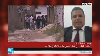 تونس: مقتل 4 دركيين في تفجير حزام ناسف أثناء عملية أمنية