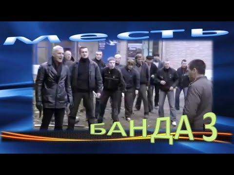 Месть 3 сезон 3 серия