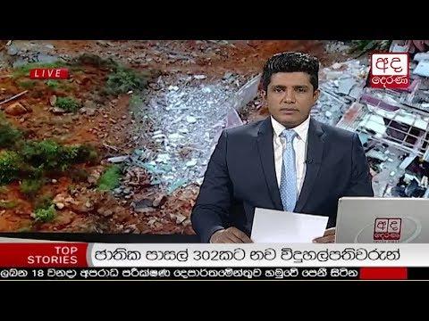 Ada Derana Prime Time News Bulletin 06.55 pm - 2018.10.16
