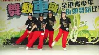 Publication Date: 2013-02-03 | Video Title: Curious -「舞動車廂」全港青少年街頭舞蹈比賽中學組準