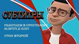 субтитры  Часть 2 (Создание и перевод субтитров программой Subtitle Edit)