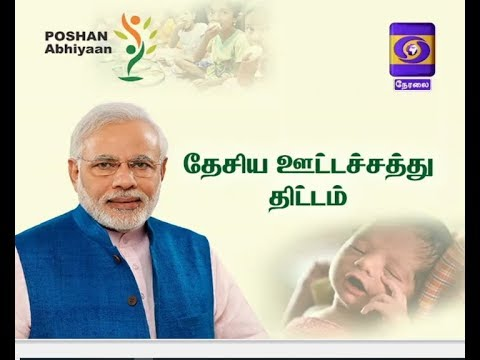 GROUND REPORT -TAMILNADU -  PM POSHAN Abhiyaan-Tiruvannamalai 27-09-2018