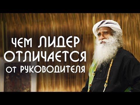 Чем отличается лидер от руководителя - Садхгуру на Русском