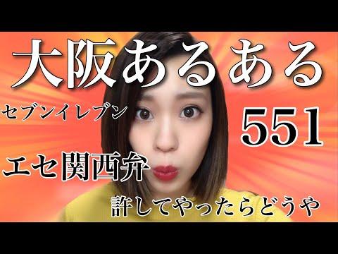 【大阪人あるある】エセ関西弁ってなんで腹立つんやろ?