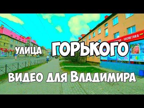 Улица Горького, видео для подписчика Владимира  родившегося в Калининграде 1954 году