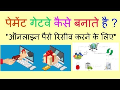 instamojo - payment gateway in hindi | Payment gateway kaise banaye |