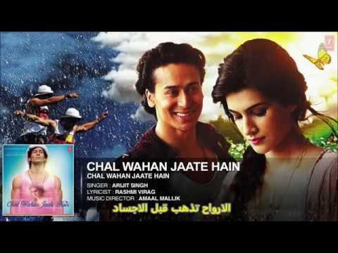 Free Download Chal Wahan Jaate Hain مترجمه Mp3 dan Mp4