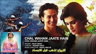 Chal Wahan Jaate Hain مترجمه