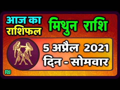 Mithun Rashifal 5 April 2021 ,मिथुन राशि 5 अप्रैल ,Aaj Ka Mithun Rashifal,Gemini Horoscope