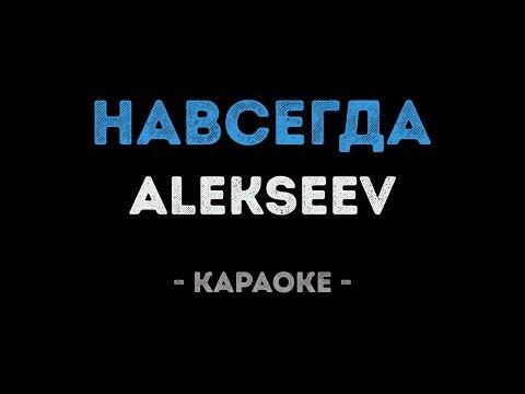 ALEKSEEV - Навсегда (Караоке)
