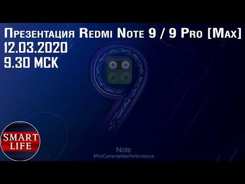 Презентация Redmi Note 9 Pro и Redmi Note 9 Pro Max.