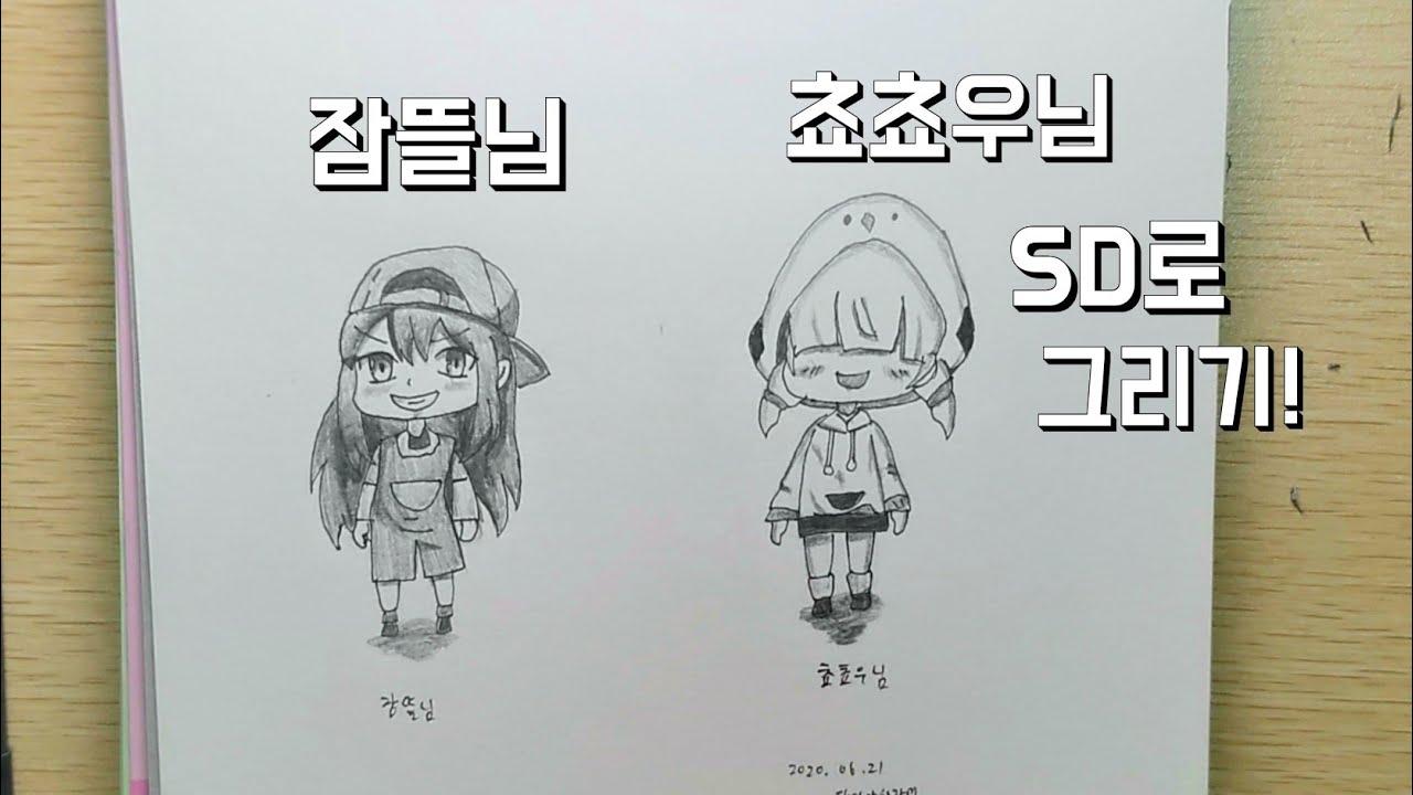 [손그림] 잠뜰님 쵸쵸우님 귀엽게SD로그리기!!