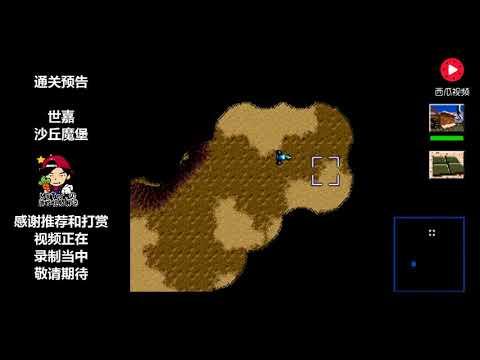 沙丘魔堡你第一款电脑游戏是玩的这货么