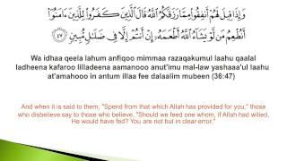 Quran Surat 36 - Learn to recite Surah Yasin in HD Full