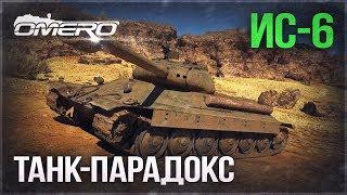 ИС-6: ТАНК-ПАРАДОКС в WAR THUNDER!