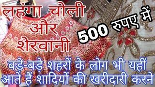 लेहेंगा 500 ₹ से शुरू | Bridal Lehenga Sherwani  Ahmedgarh Main Market | Retail | #MTGVlogs #12