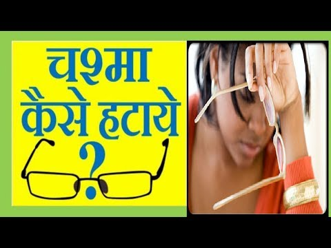 Home remedies for removing contact lenses or eyes glasses