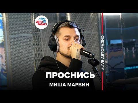 Миша Марвин - Проснись (LIVE @ Авторадио)