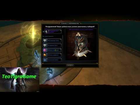 Видео Гробница Девяти Богов (награды)| Neverwinter Online М12