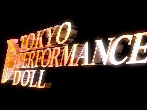 東京パフォーマンスドール(TPD) / WE ARE TPD!!