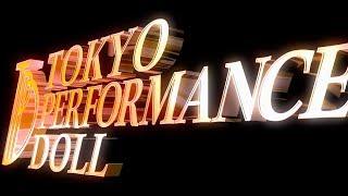 http://tpd-web.com 東京パフォーマンスドールのメンバー紹介ダンスパフ...