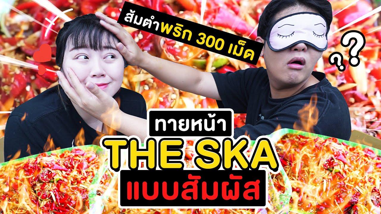 ทายหน้า The Ska แบบสัมผัส!! ทายผิดกินส้มตำพริก 300 เม็ด