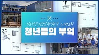 경북 청년 외식업 창업공간&레스토랑 청년들의 부…