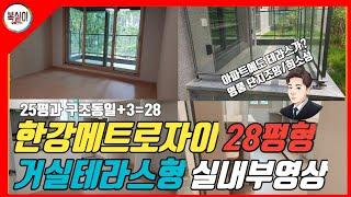 김포한강메트로자이 68T