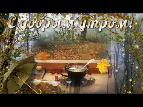 С добрым осенним утром! Красивая видео открытка - YouTube