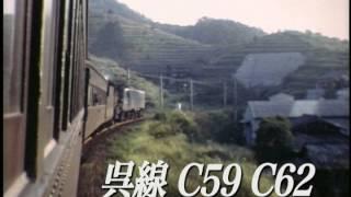 「よみがえる総天然色の列車たち第2章20蒸気機関車篇前篇」予告篇
