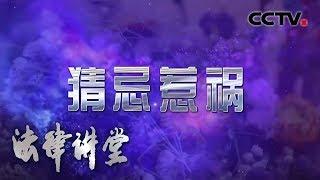 《法律讲堂(生活版)》 20200326 猜忌惹祸| CCTV社会与法