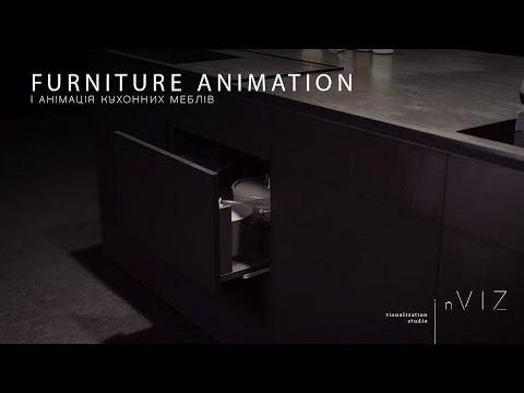 Furniture Animation | Анімація кухонної фурнітури