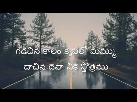 Gadachina Kaalam Telugu Christian Song || Jesus Videos Telugu ||