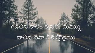 Gadachina Kaalam Telugu Christian Song || Jesus Videos Telugu ||
