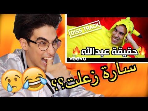 ردة فعلي على دس تراك عبدالعزيز (ماتوقعت كذا ابداً!!!)