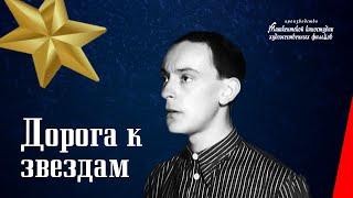 Дорога к звездам / Road to the Stars (1942) фильм смотреть онлайн