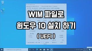 WIM 파일로 윈도우 10 설치 하기( UEFI )