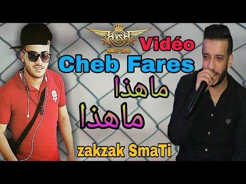 Cheb Fares Avec Hassona Cicinyou 2019 Mahda Mahda   ماهدا ماهدا